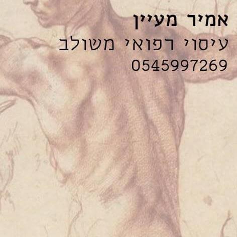 עיסוי רפואי בתל אביב